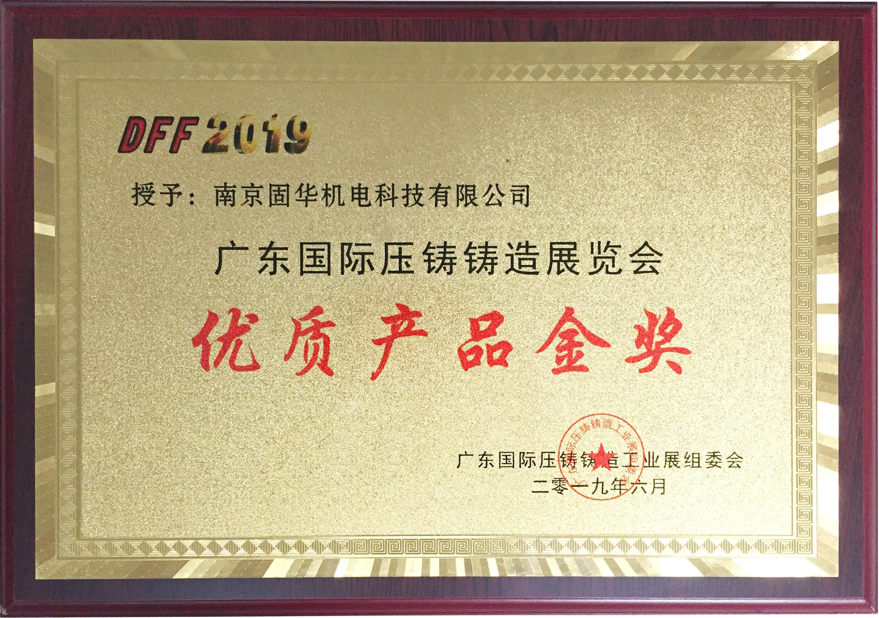 2.3 优质产品金奖2019